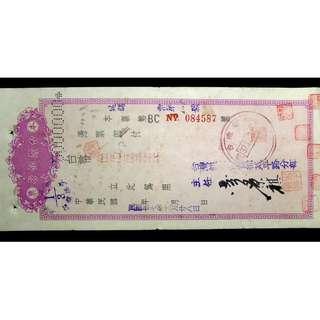 y-1948年中華民國(卅七年)台灣銀行5,000,000圓(舊台幣)本票 (少見)