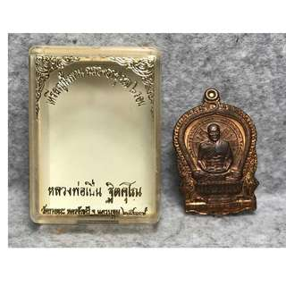 LP Pern of Wat BangPhra BE2536 Rian (Big Pim)