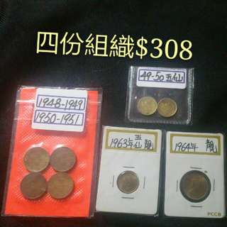 錢幣物品(市價$308)