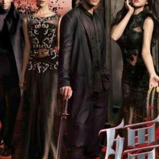 殭 blueveins TVB drama dvd