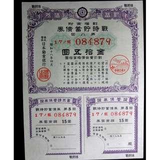 y-1943年(昭和十八年)日本勸業銀行15圓黃金戰時儲蓄債券(大東亞戰爭籌資)