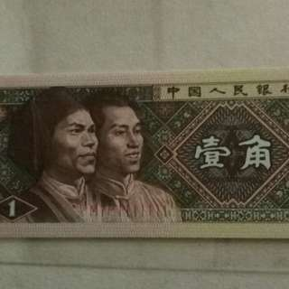 China prc10cents 1980 solid nos 1111111 unc