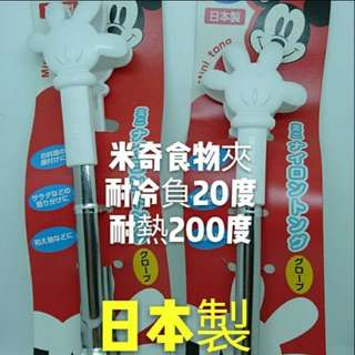 日本授權米奇手食物夾