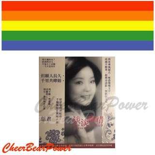 2011 Teresa Teng Light Motion CD + DVD