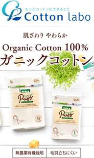 Cotton Labo 100% Organic Facial Cotton Puff (Made in Japan)