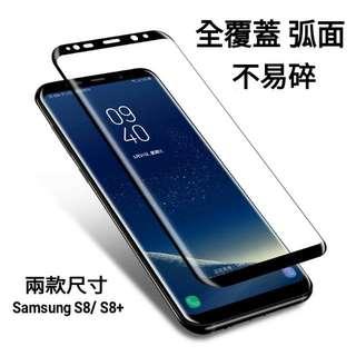 Samsung galaxy S8+ 玻璃貼 包邊 超高清 全屏幕 弧邊 0.3mm超薄 S8 plus 鋼化玻璃貼 特硬 9h 不易刮花 不易碎 samsung s8 plus 玻璃貼 s8+貼