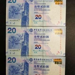 2015中銀20元同號鈔3張:888447