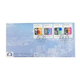 香港環保委員會,1990年首日封貼套票-沙田車公廟,2 印