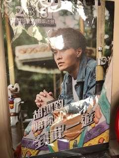 2018 年 胡鴻鈞國際歌迷會月歷