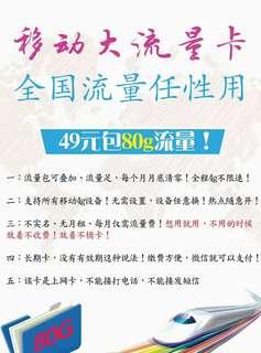 中國移动無限上網卡38HKD