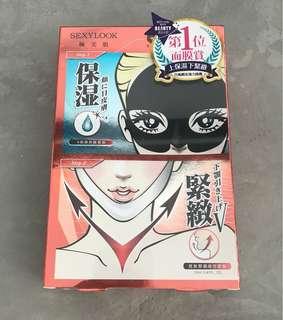 Sexylook mask