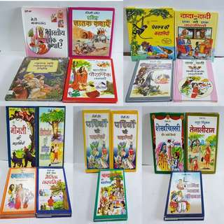 Famous Hindi Story Books in hard cover