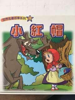小紅帽 幼兒教育 學前教育 小學 世界名著故事 兒童圖書 經典名著