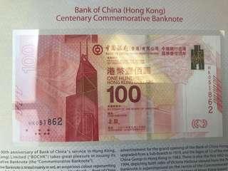 中銀百年紀念鈔 5張單張