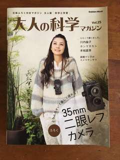 35mm Twin Lens Reflex Plastic Toy Camera (Gakken Mook Otona no Kagaku Magazine)