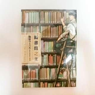 圖書館之主01  (附贈書套)