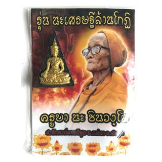 Kruba Na Phra Nang Phaya (Wealthy Buddha & Chicken)