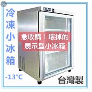 [急收購]壞掉的展示小冰箱