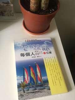 Chinese motivational book : 云在青天水在瓶。每个人都有自己的位置