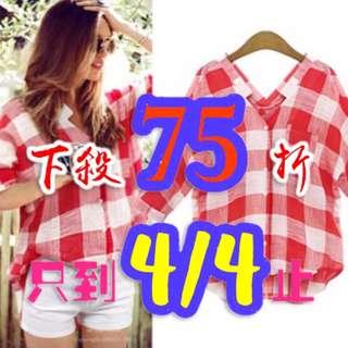 P11682-1 百搭格子襯衫