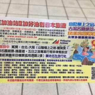 台北-大阪 五天四夜 兩張機票抵用票證 價值39000