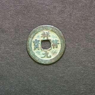 Northern Sung coin China 1008 - 16 Hsiang Fu Yuan Pao