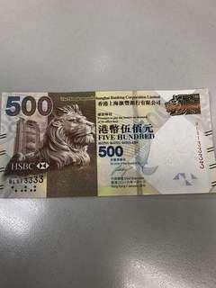 港幣五百元紙幣 RL513333