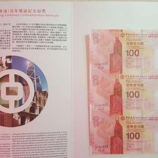 中銀百周年紀念鈔票三連張