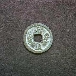 Northern Sung coin China 1078 - 85 Yuan Feng Tung Pao