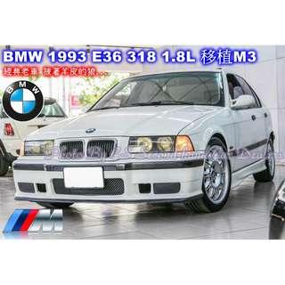 1993 BMW E36 318 1.8L 移植M3