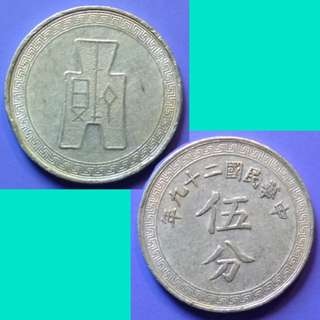 Coin China Republic 5 Cents 1940 Year 29 Y#356