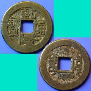 Coin China Ching Chien Lung Tung Pao Boo Clowan 1 Cash 1736-1795 km 387.1