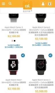 即叫即買 Apple watch series 3 Lte 全新有單有保