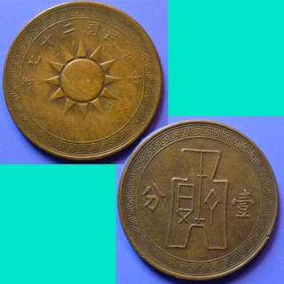 Coin China Republic 10 Cents 1938 Year 27 Y#347
