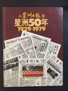 b70 Books: Sin Chew Jit Poh 50th Anniversary Souvenir Magazine 1929-1979 从星洲日报看星洲50年1929-1979