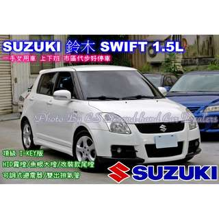 2007 SUZUKI SWIFT 改T3包 白