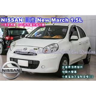 NISSAN 日產 New March 1.5L 白