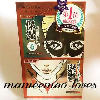 BN Sealed Sexylook 2 Step Synergy Effect Dual Mask Firming