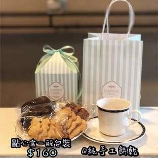 [Q純手工餅乾]精美點心盒ㄧ般包裝->香濃巧克力/鹹酥起司/果香橙粒/清香檸檬/杏仁瓦片/南瓜子瓦片