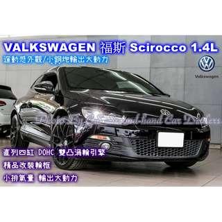 VW 福斯 Scirocco 1.4L 黑
