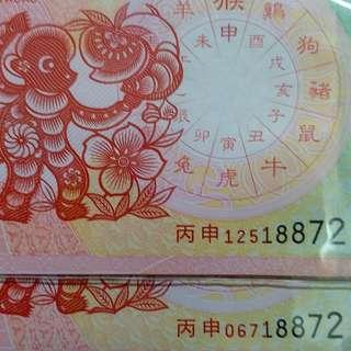 2016年 澳門 生肖猴鈔 拾圓 10元 中國銀行及大西洋銀行一對 全新直版