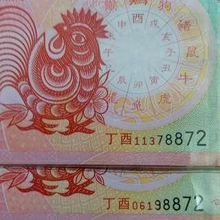 2017年 澳門 生肖雞鈔 拾圓 10元 中國銀行及大西洋銀行一對 全新直版