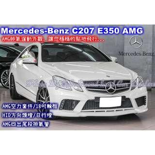 M-BENZ 賓士 C207 E350 AMG COUPE 白