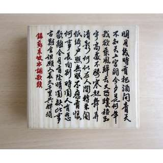 Chinese Poem Rubber Stamp