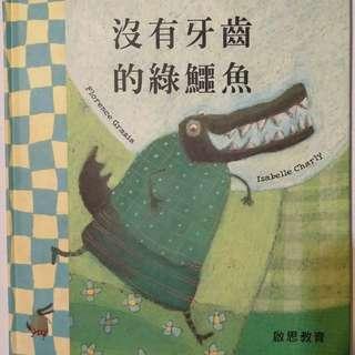 【全新】沒有牙齒的綠鱷魚 ISBN 9576498767 啟思教育 啟思文化 莫侯 童書繪本 故事書 親子 圖畫書