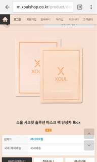 XOUL FACE MASK PLACENTA NEWEST KOREAN TREND USED BY CELEBRITIES