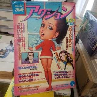 昭和56年~西曆1981舊日本漫畫一本