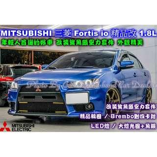 MITSUBISHI 三菱 Fortis io 1.8L 藍