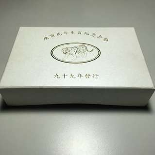 庚寅虎年生肖紀念套幣(99年發行)
