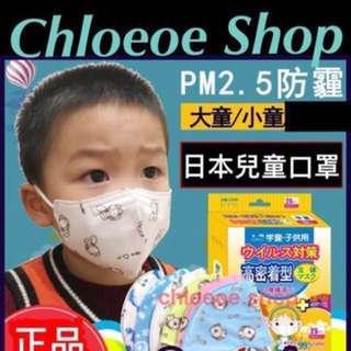 日本正品兒童口罩(3-10/1-3歲)